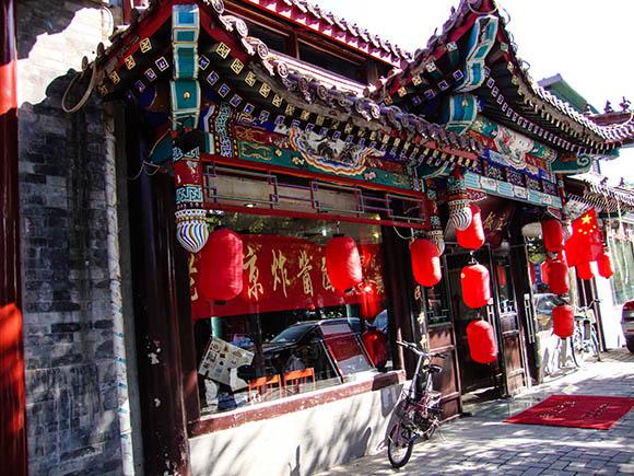 Shop in Hutong Area, Beijing, China.